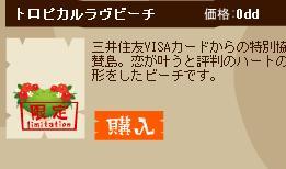 協賛島.jpg