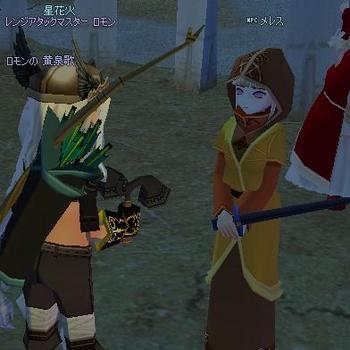メレスの剣.jpg