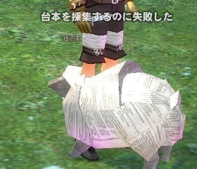 紙羊.jpg